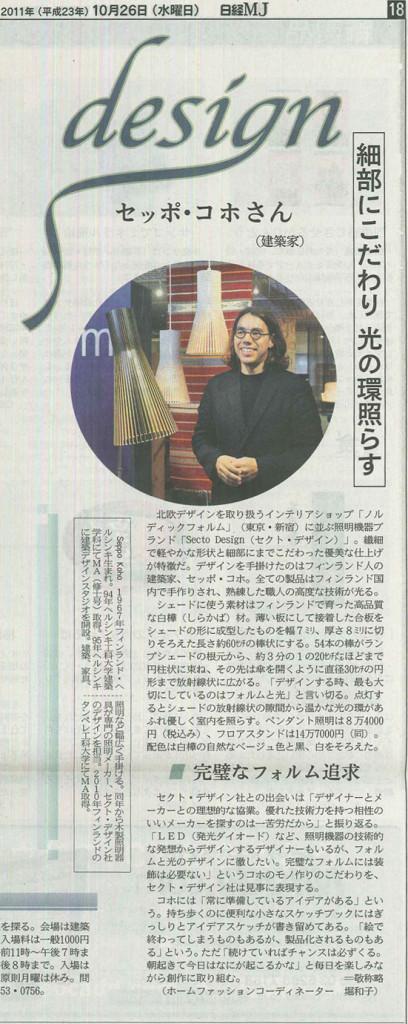 Secto Designデザイナー Seppo Koho(セッポ・コホ)日経MJインタビュー