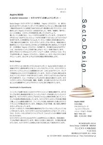 Aspiro 8000 | Secto Design