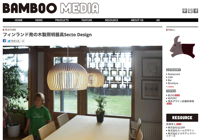 Secto Design on Bamboo Media